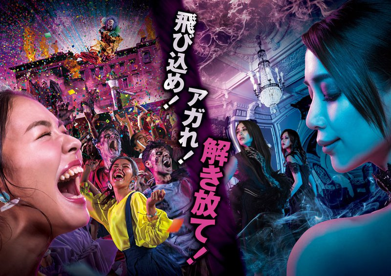 Universal Studios Japan Halloween Horror Nights