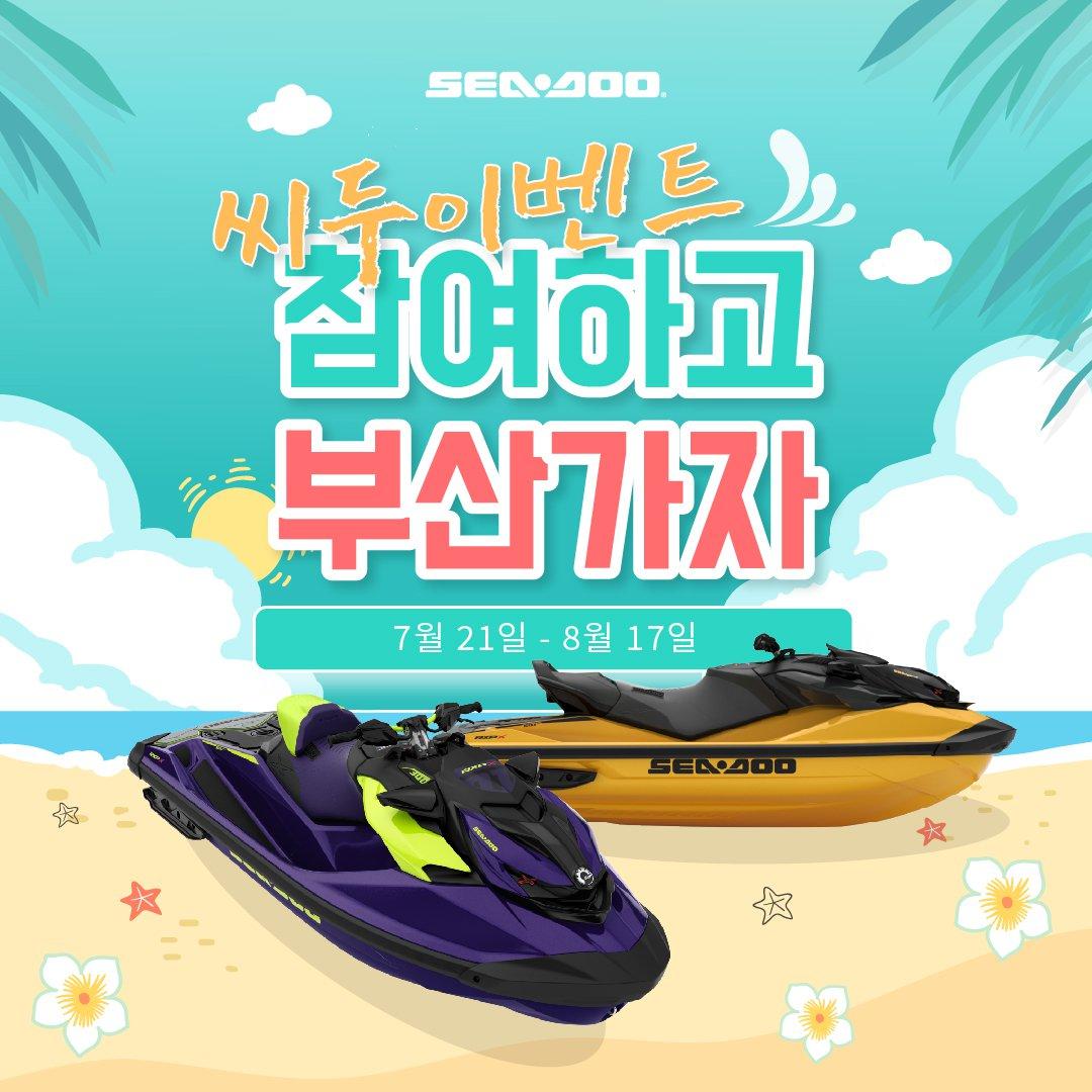 Giveaway - BRP Sea-Doo