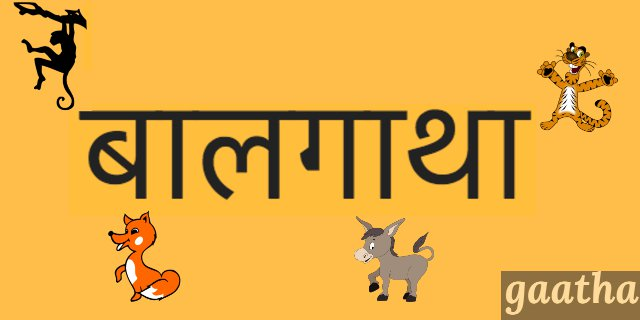 Baalgatha Hindi Podcast: How to Subscribe and listen on Google Podcasts