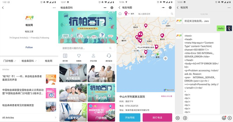 A series of images that show The Boehringer Ingelheim WeChat WeChat Official Account