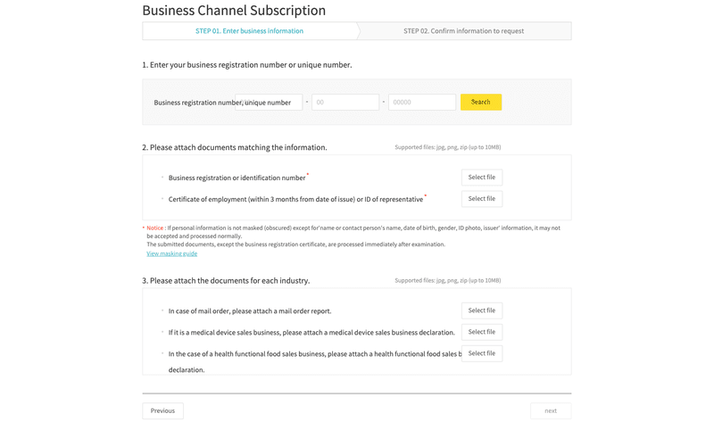 Complete the Kakao business channel subscription by uploading the relevant documents.