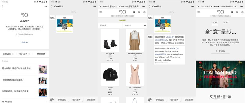 This is what the YOOX WeChat Official Account looks like