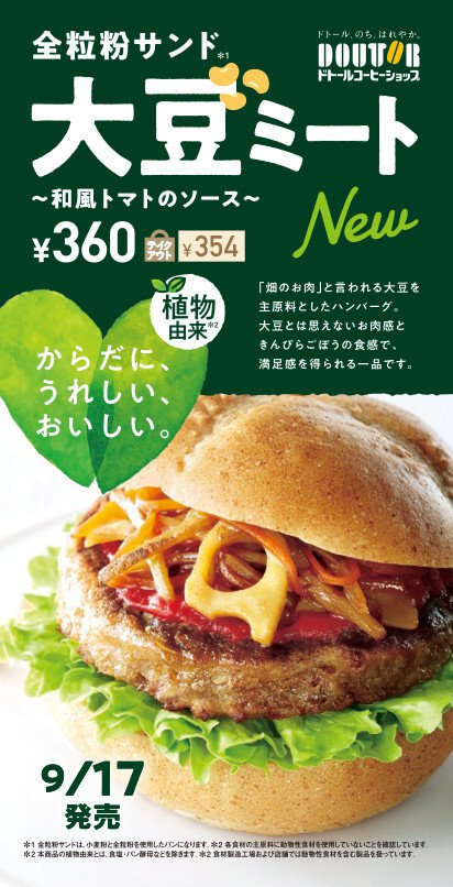 Doutor's soybean-based meat