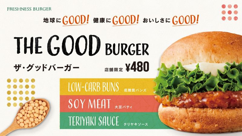 Plant-based meat burger in Japan