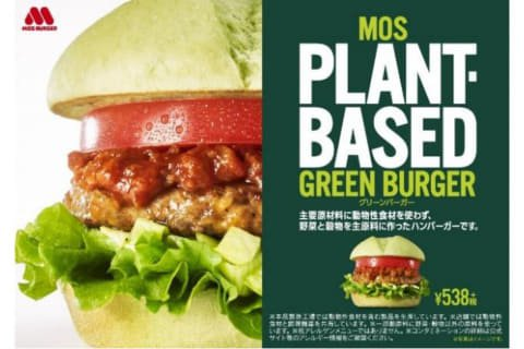 Mos Green Burger